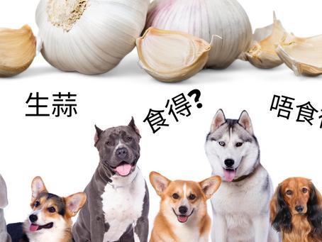 生蒜食得定唔食得?