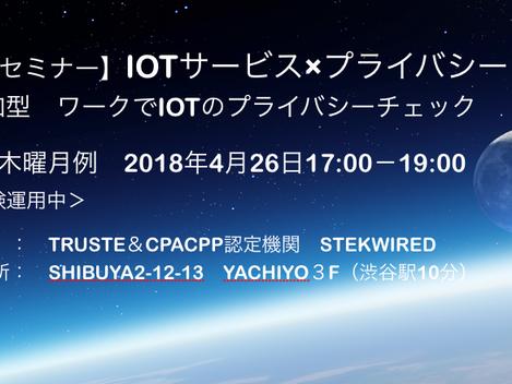 終了しました 2018年4月26日17:00-19:00IoTサービス×プライバシー 【無料セミナー】【定員わずか】 【参加型】IoTのプライバシーチェックができる 最終木曜月例(試験運用)