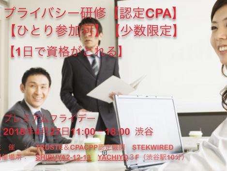 終了しました 4月クラス【研修】【1日で資格が取れる】【少人数】【ひとり参加可】個人情報保護とプライバシーの考え方が身につく研修 CPA資格