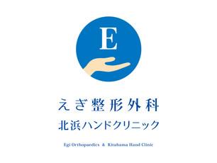 えぎ整形外科 北浜ハンドクリニック(大阪・北浜) | ロゴデザイン