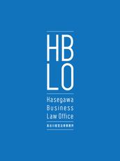 長谷川経営法律事務所(大阪・北浜)   ロゴデザイン・名刺デザイン