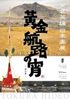 日本画家・戸倉英雄(京都・久世) | 個展「黄金航路の宵 -第五番-」メインビジュアル・チラシデザイン・ポスター制作