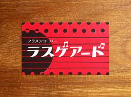 フラメンコバー ラスゲアード(京都・木屋町) | ロゴタイプデザイン・ショップカードデザイン