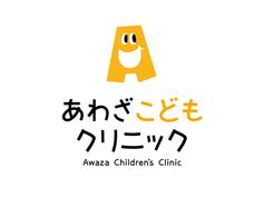 あわざこどもクリニック(大阪・阿波座) | ロゴデザイン