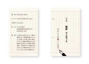 奥原アイザック(構成作家・SNS作家) | 名刺デザイン