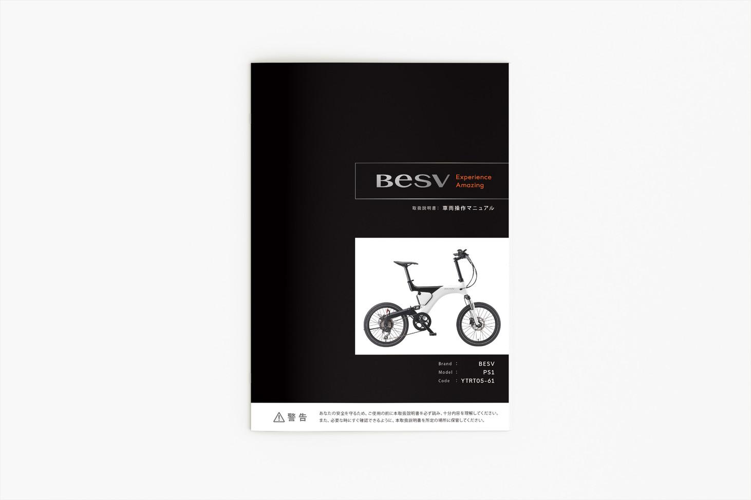 BESV PS1_マニュアル_P0.jpg