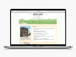 東山かわぐちクリニック(京都・東山五条) | ウェブサイト(ホームページ)デザイン・制作