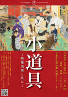 高津商会(京都・太秦)   創業100周年イベントチラシデザイン・ポスター制作