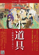 高津商会(京都・太秦) | 創業100周年イベントチラシデザイン・ポスター制作
