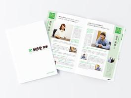 創医塾京都(京都・四条烏丸)   学校案内パンフレットデザイン