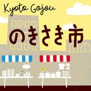 京都・五条 のきさき市 | イベントメインビジュアル・ロゴデザイン・マップ(地図)制作