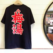 サウナの梅湯(京都・五條楽園) | Tシャツデザイン・プリント制作