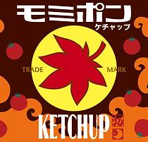 モミポン,京都,ポン酢,ぽんず,ケチャップ
