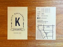 プチレストラン カナモリ(滋賀・長浜) | ロゴデザイン・ショップカードデザイン・エプロン制作