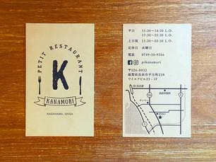 プチレストラン カナモリ(滋賀・長浜)   ロゴデザイン・ショップカードデザイン・エプロン制作