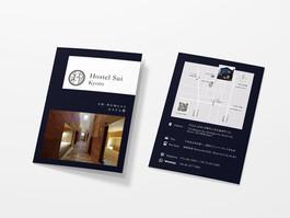 ホステル翠(京都・西陣)   宿泊者カード・パンフレットデザイン