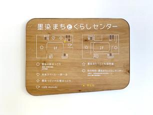 京都老人福祉協会 墨染まちとくらしセンター(京都・墨染) | ロゴタイプデザイン・サインデザイン