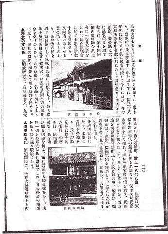 海老名商店1843年創業記録のコピー.jpg