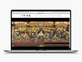 日本画家・戸倉英雄(京都・久世) | ウェブサイト(ホームページ)デザイン・制作