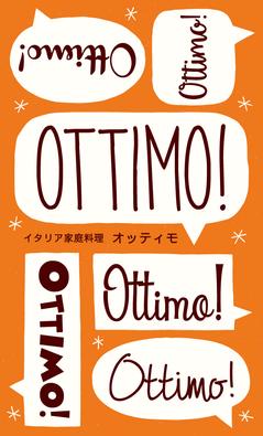 191205 Ottimo-表.png