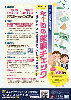 京都市青年期健康診査