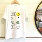 京都 音パクチーTシャツ(くるり承認/京都音楽博覧会 非公認) | Tシャツデザイン・プリント制作