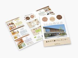 京都老人福祉協会 墨染まちとくらしセンター(京都・墨染)   施設案内パンフレットデザイン