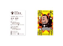 赤木商店 赤木南洋さま(京都・着物コーディネーター) | 名刺デザイン