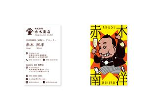 赤木商店 赤木南洋さま(京都・着物コーディネーター)   名刺デザイン