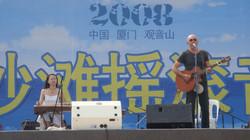 Beach Rock Music Festival with Long Qian