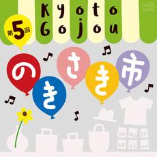 京都・五条 のきさき市   イベントメインビジュアル・ロゴデザイン・マップ(地図)制作