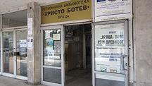 """Регионална библиотека """"Христо Ботев"""" град Враца"""