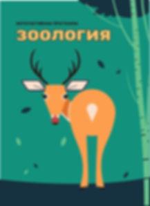 открытка_зоология 2_page-0001.jpg
