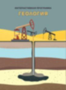 открытка_геология_page-0001.jpg