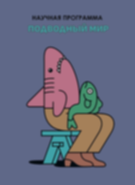 открытка_подводный мир.png