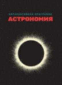 открытка_Астрономия 2_page-0001.jpg