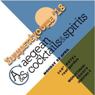 Aegean Spirit Festival 2018