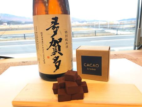 CACAO broma x 酔仙酒造 バレンタイン限定生チョコ多賀多予約開始(10日まで)