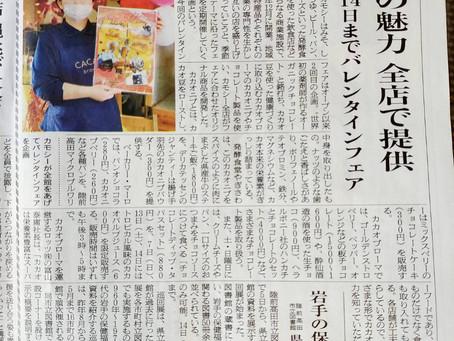 バレンタインフェアが東海新報社さんの記事に掲載されました!