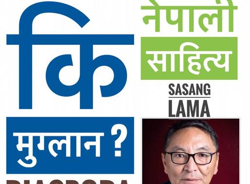 प्रवासी नेपाली साहित्यलाई आयातित 'डायस्पोरा' या मौलिक नेपाली 'मुग्लान' शब्दले सम्बोधन गर्ने?