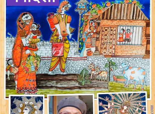 मिथिला चित्रकलामा कोरोना महारोगको मनोदशा प्रतिबिम्बित, न्यू योर्कका नेपाली चित्रकार नेपाल पुगेपछि
