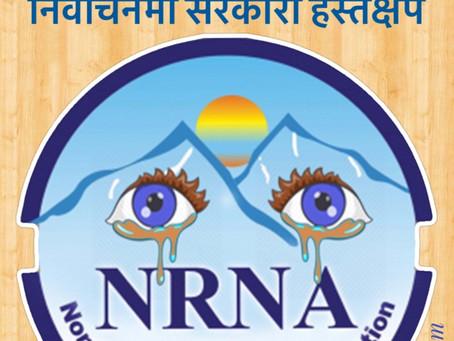 एनआरएनए संकटमाः सरकारी हस्तक्षेपको कारण तोकिएको समयमा निर्वाचन हुन नसक्ने संभावना। जिम्मेवार को?