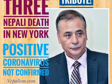 न्यू योर्कमा ३ नेपालीको निधन, एक मृतक भनिएका जीवित, एक मृतकको परिवारले नाम उल्लेख नगरीदिन अनुरोध