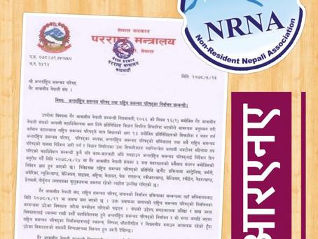 एनआरएनए निर्वाचनमा नेपाल सरकारको हस्तक्षेप, महाधिवेशन रोक्न आदेश, अब के हुन्छ?