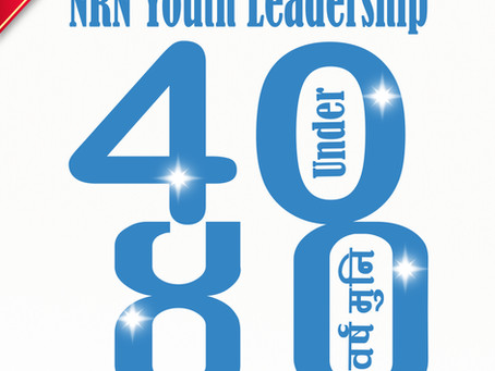 एनआरएन युवा पुस्ता ४० वर्ष मुनिका खोजी अभियान |  Help us identify 40 under 40 NRN Youth Leaders