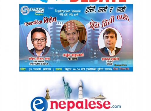 अमेरिकामा नेपाली पत्रकारिताबारे बहस, जनवरी २५ तारिख हुँदै, सहभागी हुने हैन?