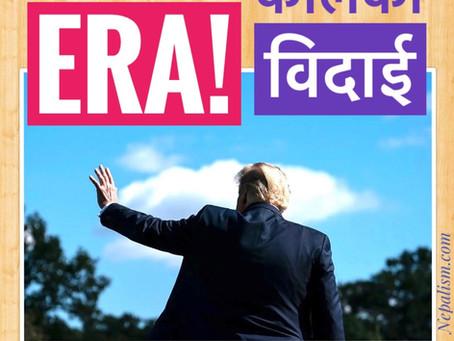 Goodbye Trump Era! ट्रम्प कालको विदाई
