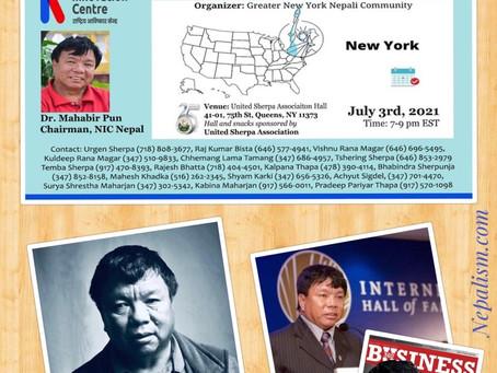 न्यू योर्कमा डा. महावीर पुनको नेपाल बनाउने कुरा सुन्ने हैन ? जुलाई ३ तारिख । $35K+ उठीसकेको घोषणा