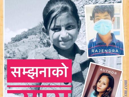 बलात्कारपछि हत्या: अबोध बालिका सम्झनाको न्याय खोई?