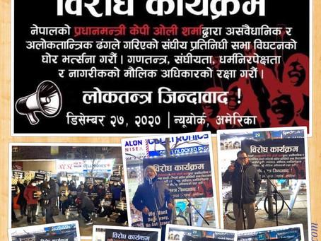 न्यू योर्कमा नेपालका प्रधानमन्त्री केपी ओलीको संसद विघटन गर्ने असंवैधानिक कदमको विरोध